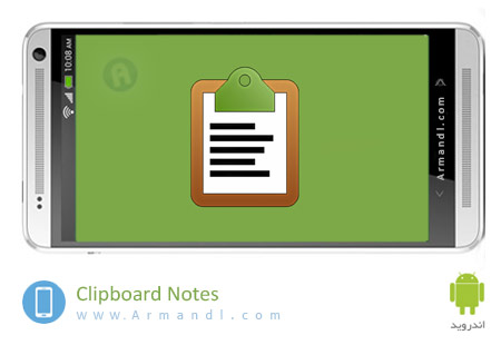 Clipboard Notes Full