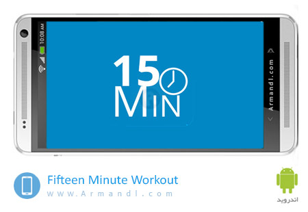 A 15 Minute Workout