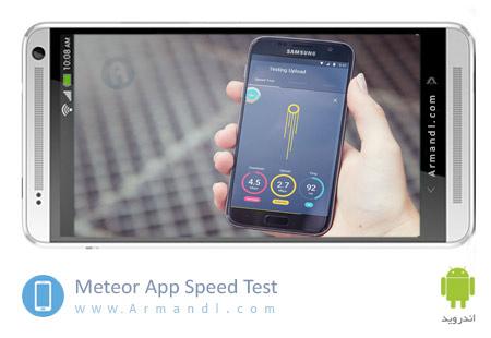 Meteor App Speed Test