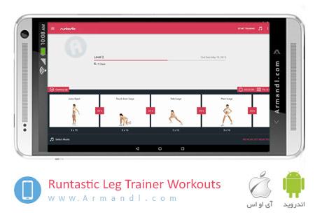 Runtastic Leg Trainer Workouts & Exercises
