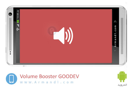 Volume Booster GOODEV
