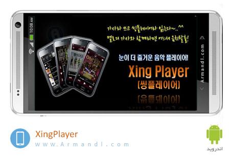 XingPlayer