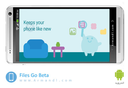 Files Go Beta