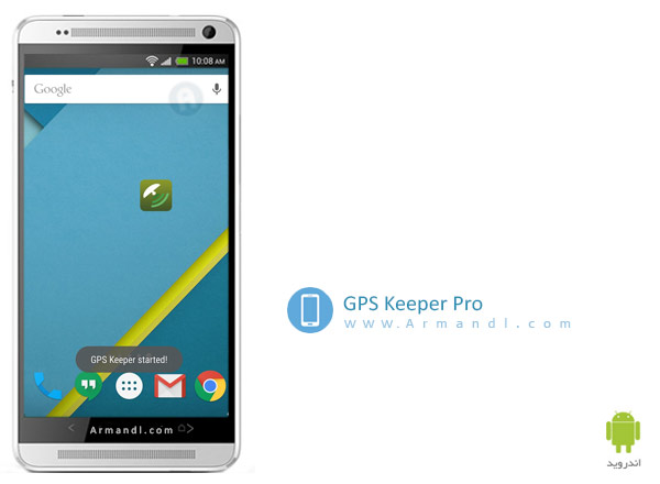 GPS Keeper