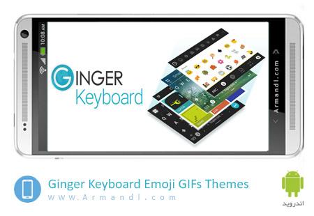 Ginger Keyboard