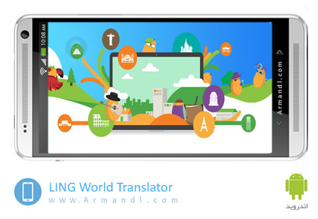 LING World Translator