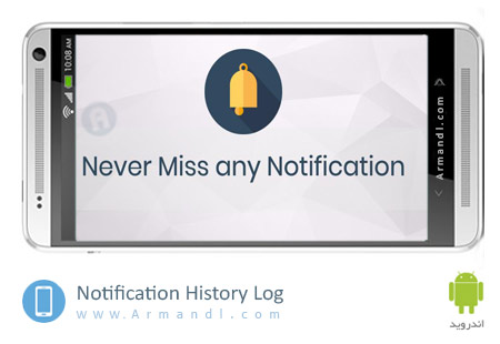 Notification History Log