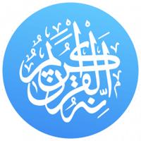 Quran Pro Muslim 1.7.58 برنامه تفسیر قرآن کریم برای موبایل
