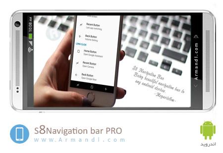 S8 Navigation bar