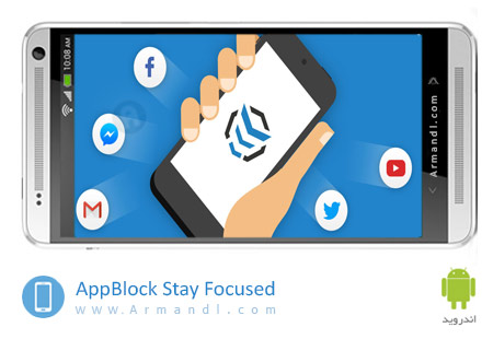 AppBlock Stay Focused
