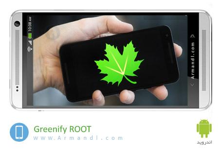 Greenify