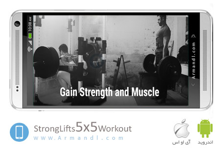 StrongLifts 5×5 Workout