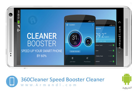 A 360 Cleaner Speed Booster & Cleaner