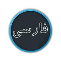 برنامه ی خبرگردی نسخه 2.1 برای اندروید