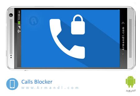 Calls Blocker