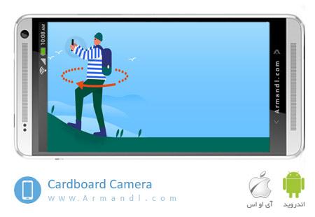 Cardboard Camera