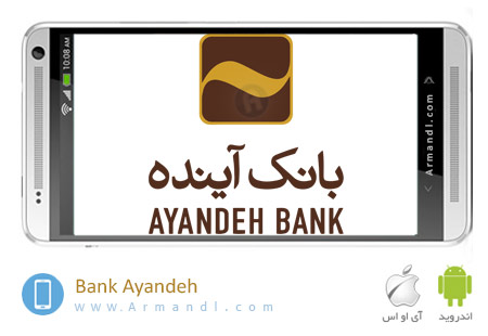 Bank Ayandeh