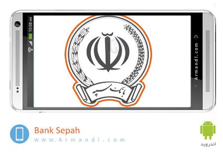 Bank Sepah