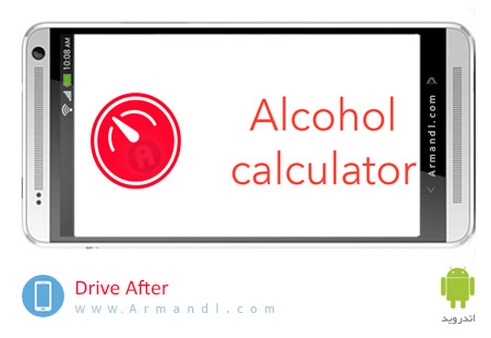 Drive After Alcohol Calculator