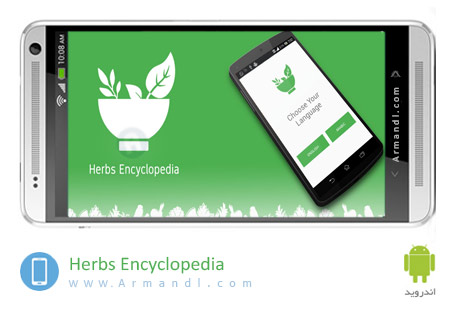 Herbs Encyclopedia