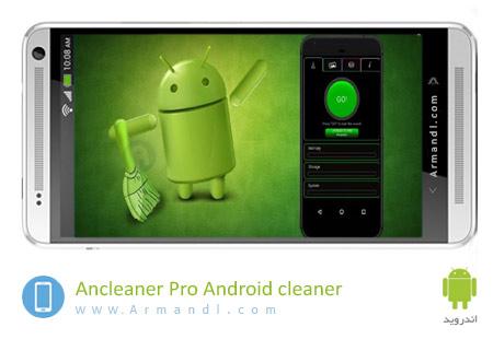 Ancleaner Pro Android cleaner 3.33 برنامه بهینه ساز برای اندروید