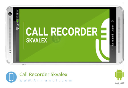 Call Recorder Skvalex