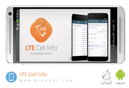 LTE Cell Info Network Status