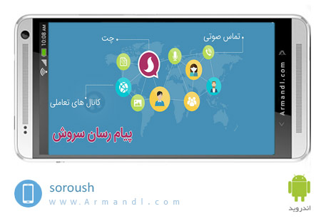 Soroush Messenger