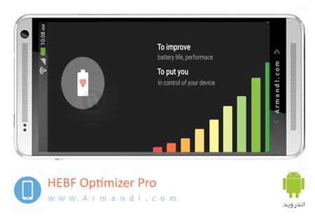HEBF Optimizer