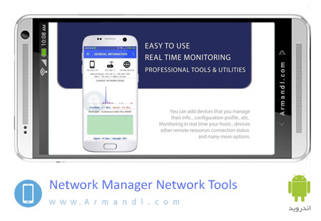 Network Manager Network Tools & Utilities