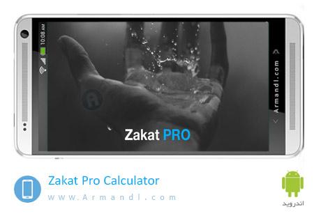 Zakat Pro Calculator