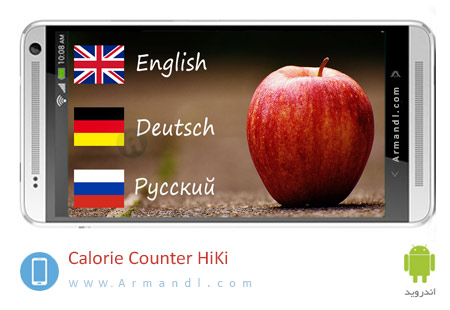 Calorie Counter HiKi