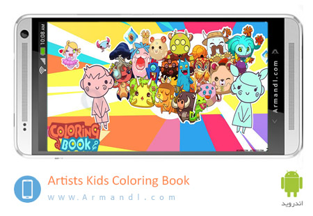 Artists Kids Coloring Book
