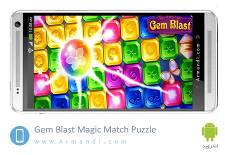 Gem Blast Magic Match Puzzle