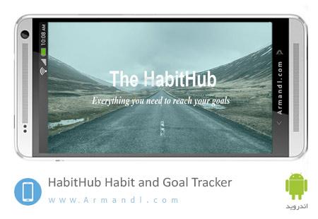 HabitHub Habit and Goal Tracker