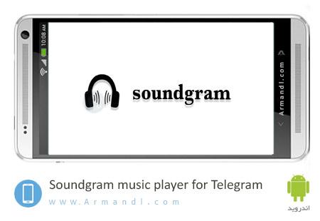 Soundgram music player for Telegram