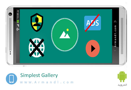 Simplest Gallery