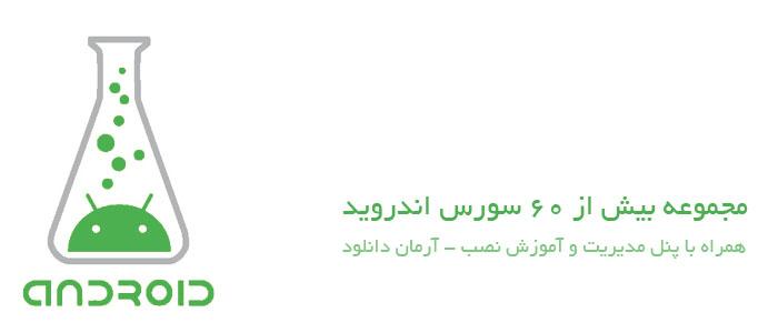 دانلود پکیج بیش از 60 سورس کد اندروید