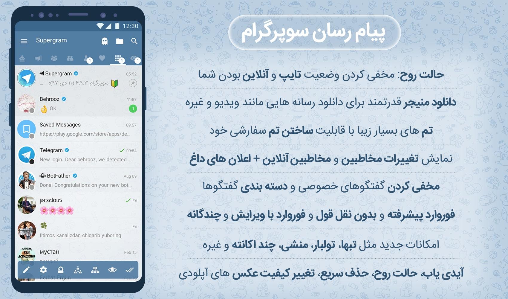 سورس تلگرام غیر رسمی - سورس سوپرگرام