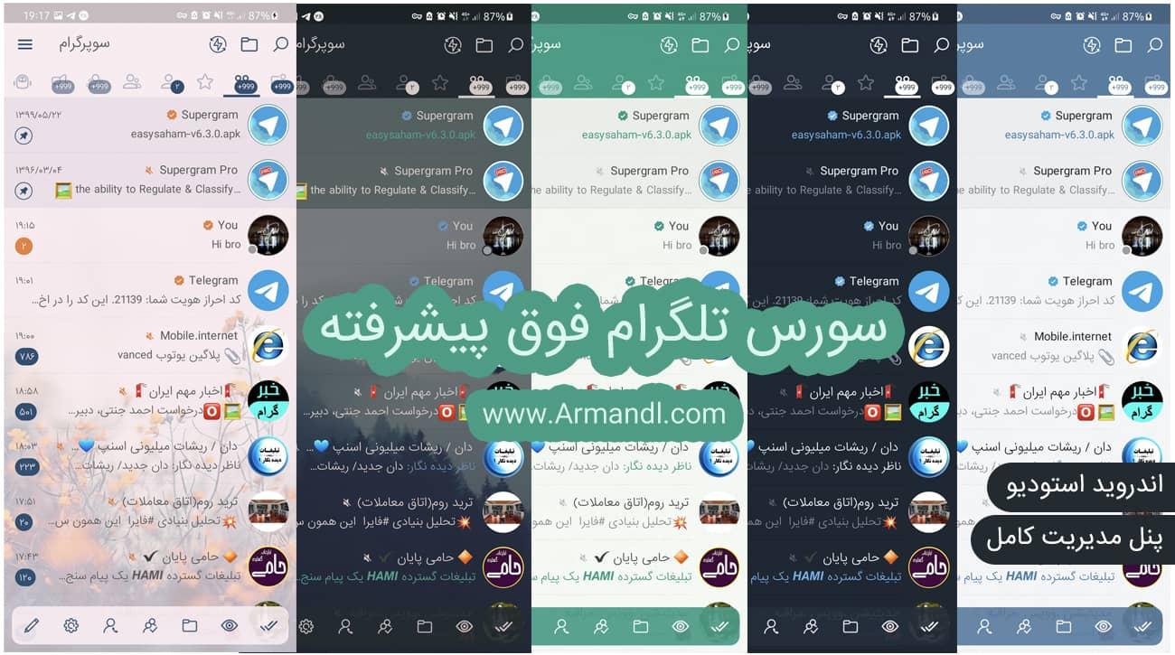 تلگرام ضد فیلتر